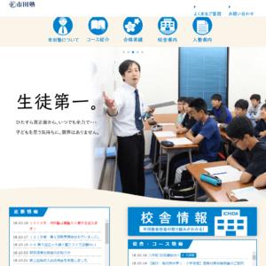 市田塾の画像